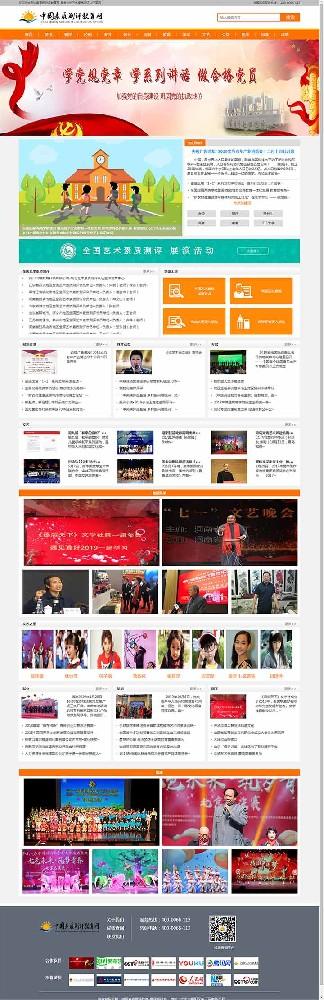 中国素质测评教育网
