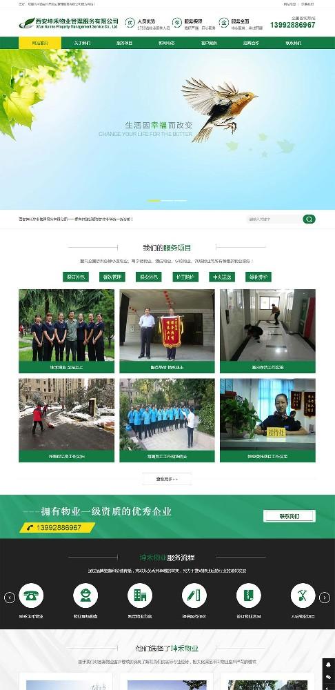 西安坤禾物业管理服务有限公司